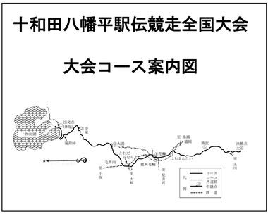 第66回十和田八幡平駅伝