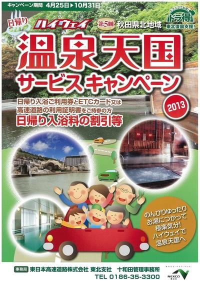 秋田県北の温泉へどうぞ!
