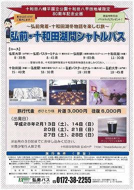 弘前・十和田湖間シャトルバス
