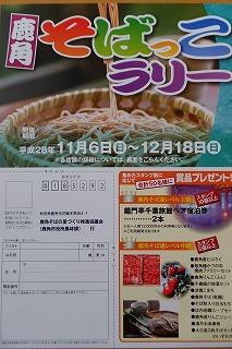 そばっこラリー(表)