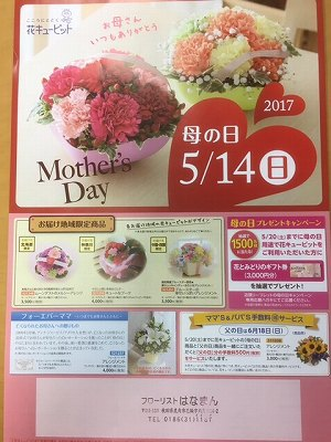 Florist花まんtags[秋田県]