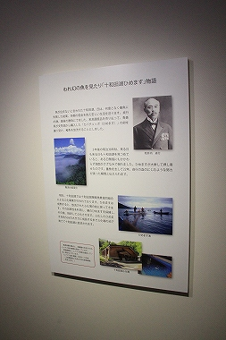 和井内貞行さんの歴史