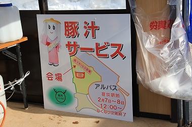 豚汁サービス