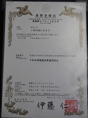 十和田湖ひめます 商標登録証