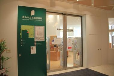 花輪図書館