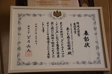 環境大臣賞最優秀賞