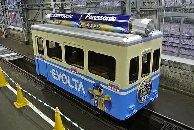エボルタ電車と乾電池