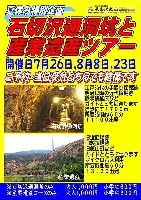 尾去沢鉱山 産業遺産ツアー
