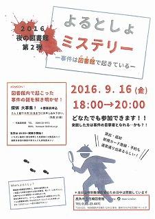 9月16日は花輪図書館へ!!