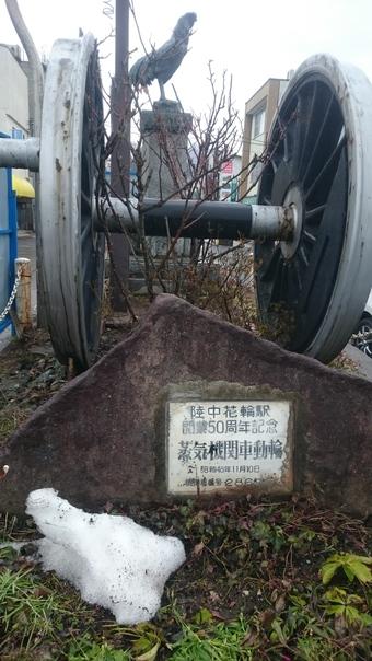 陸中花輪駅