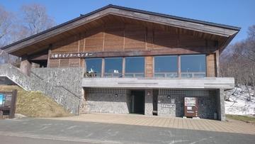八幡平ビジターセンター