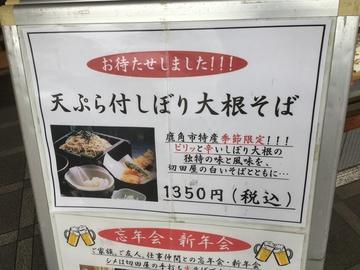 天ぷら付しぼり大根そば