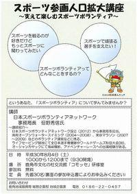 【募集中】スポーツ参画人口拡大講座