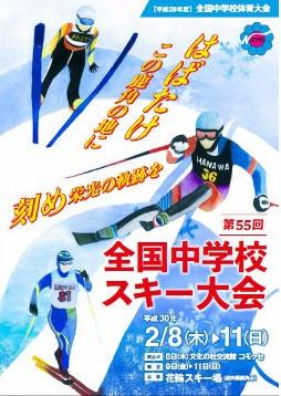 第55回全国中学校スキー大会