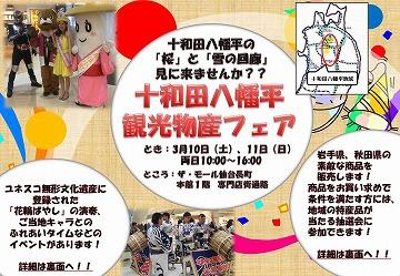 ≪今年も≫十和田八幡平観光物産フェア開催します!
