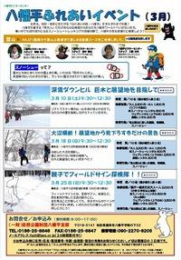 八幡平ふれあいイベント(3月)