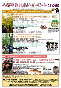 八幡平ふれあいイベント(10月)