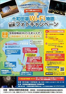 十和田湖Wi-Fi物語フォトキャンペーン