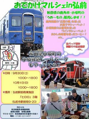 青森県弘前市で鹿角・小坂の「うめ~もの」売ります!