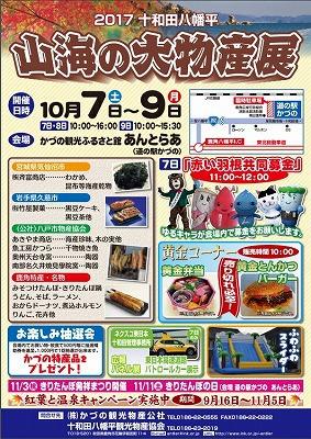 十和田八幡平 山海の大物産展
