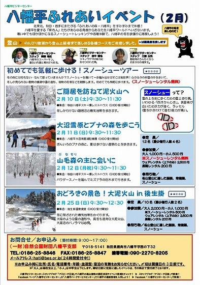 八幡平ふれあいイベント(2月)