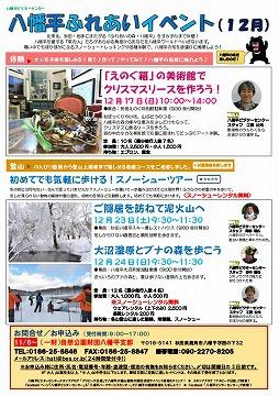 八幡平ふれあいイベント(12月)
