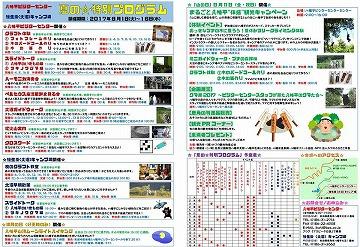 八幡平 夏の☆特別プログラム