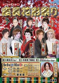 下町かぶき組「座長花形祭り」
