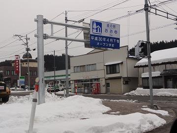湯の駅おおゆ
