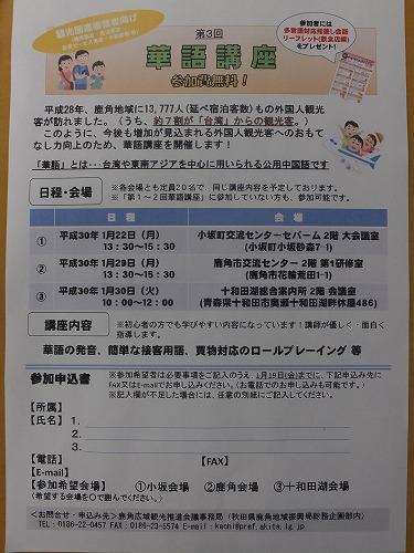第3回華語講座(参加費無料!!)