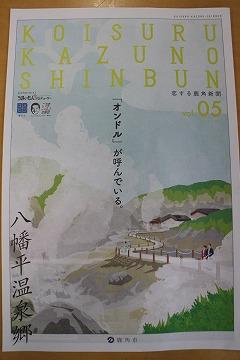 恋する鹿角新聞vol.5
