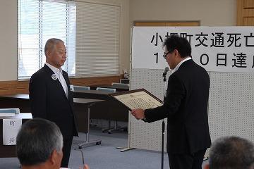 小坂町交通死亡事故ゼロ1500日達成!!
