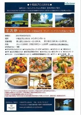 ☆★☆十和田プリンスホテル開業40周年記念☆★☆