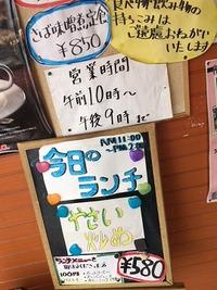 おれんじのランチ 3/1