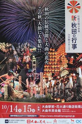 新・秋田の行事in大仙2017