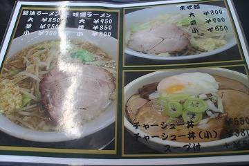極上拉麺 ハンサム侍!!