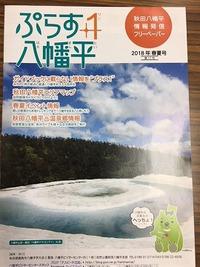 ぷらす1八幡平 最新号!