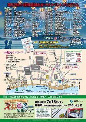 第52回十和田湖湖水まつり