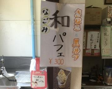 奈良亀のソフトで涼しみませんか