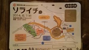 福島空港公園のソライチ
