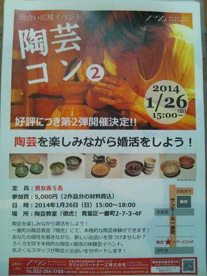 第2回陶芸コン