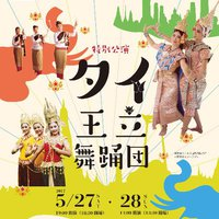 5/27,28にタイ舞踊公演あります!