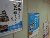 宮城PRポスター