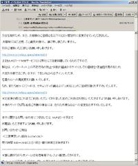 注意:三菱東京UFJ銀行からの「重要:必ずお読みください」というメール