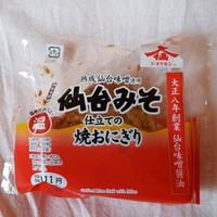 仙台味噌の焼おにぎ…