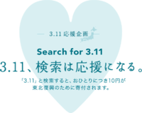 「3.11」というキーワードでYahoo!検索しましょう