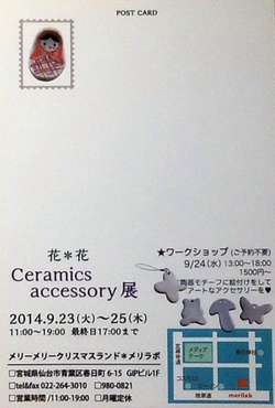仙台のギャラリーでアクセサリー絵付けはいかがですか?