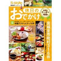 仙台タウン情報 「休日のおでかけ」でご紹介いただきました♪