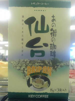 仙台コーヒー