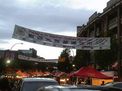 チャイナタウンナイトマーケット